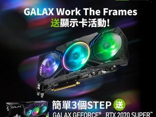 【GALAX WTF 送 RTX 卡活動!!】 完成簡單 3 步驟即有機會贏得 RTX 2070 Super