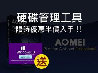 OS 磁碟遷移、磁碟分區工具 AOMEI Partition Assistant 磁碟分區助手