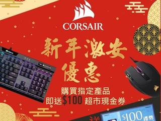 【⚠️CORSAIR 新年激安優惠!!!⚠️】 買指定鍵盤、滑鼠送 $100 超市現金券🧧