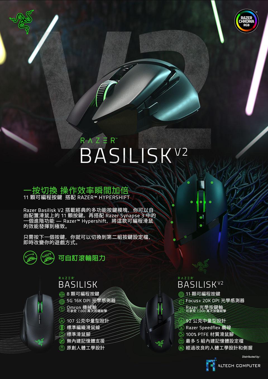 Basilisk V2