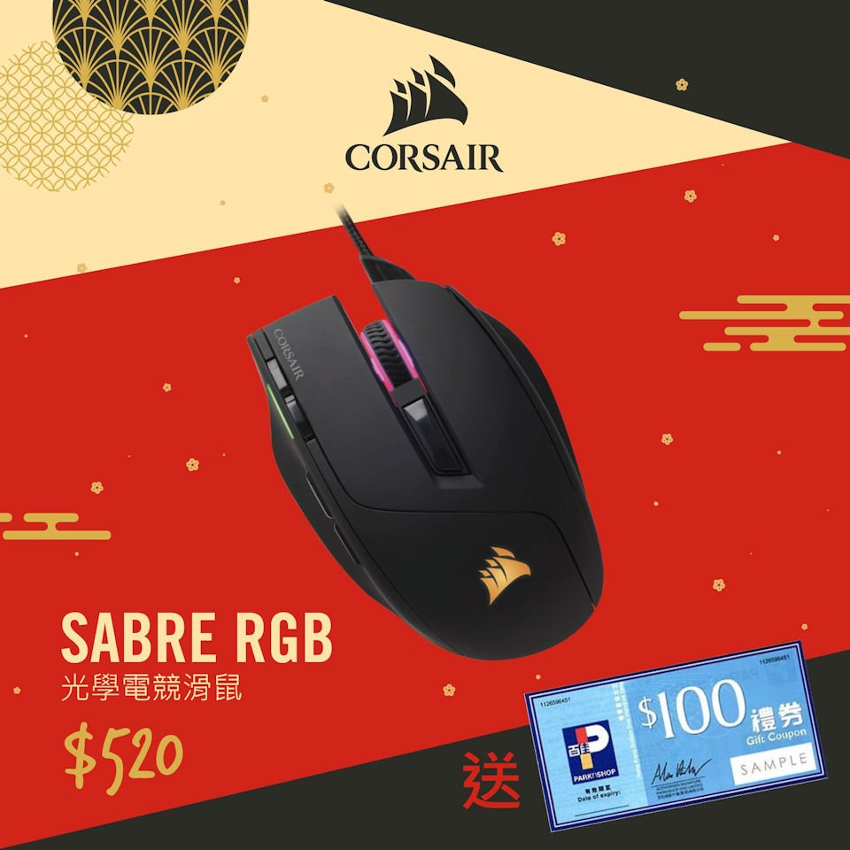 CORSAIR CNY Promo