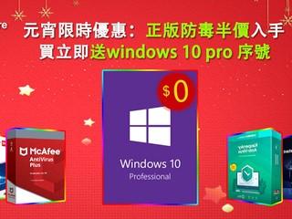 【買一送一?!】正版防毒半價再送 Win 10 Pro Key BZfuture 元宵限時優惠「好.抵.玩!!」
