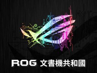 ASUS 成立「ROG 文書機共和國」!? 晒機送您神秘小禮品、RTX 2060 Super