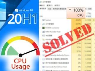【高 CPU 佔用率問題即將解決!!】 Win 10 v2004 大更新今年 5 月份發佈