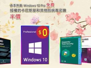 【BZfuture 春季熱賣優惠】 正版防毒備份軟件半價再限量送 Win 10 Pro Key
