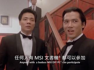 MSI 港澳台慈善「晒機」大賽 任何人有「MSI 文書機*」都可以參加 !!
