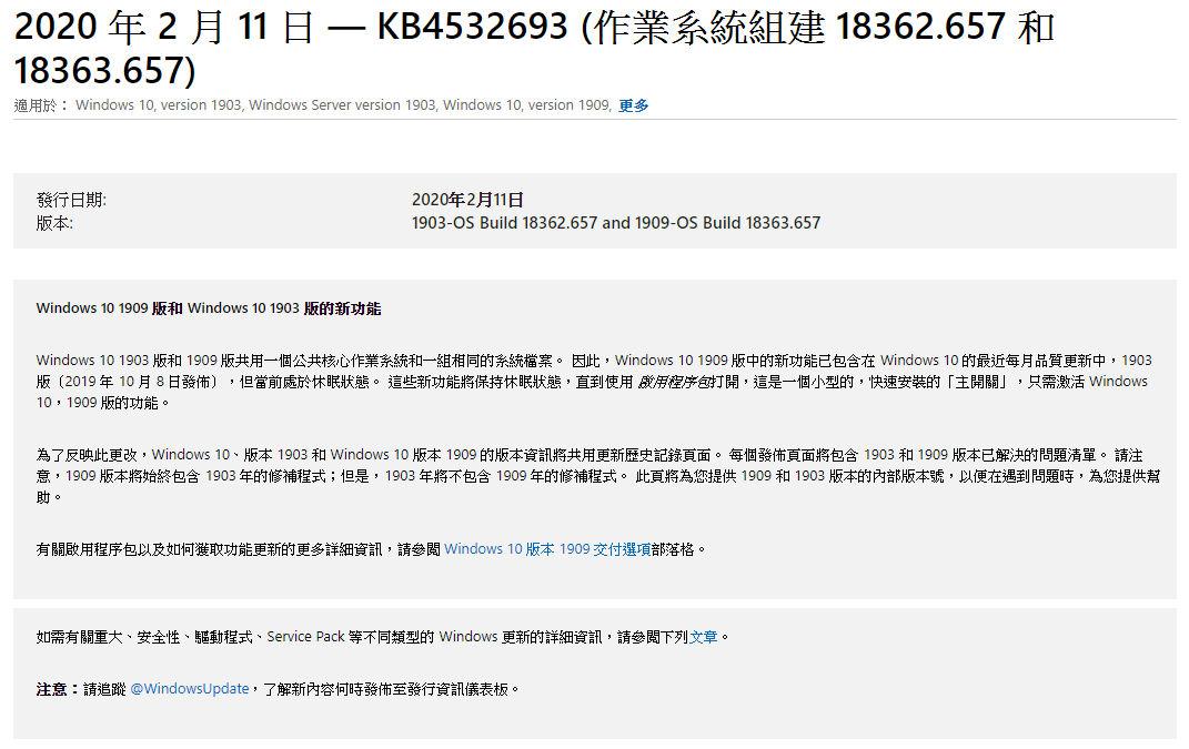 KB4532693 Bug