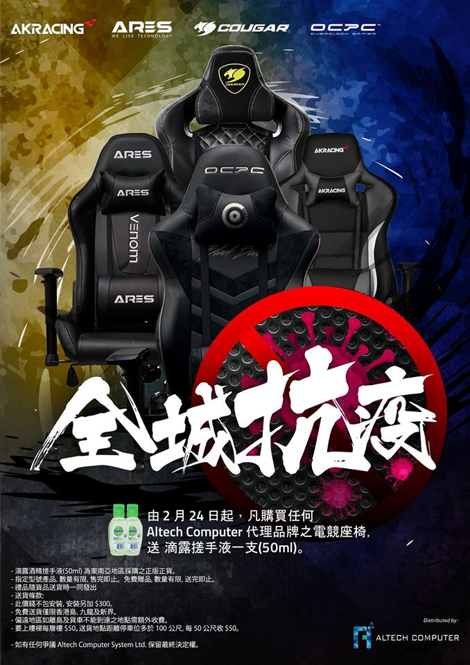 Gaming Chair Promo