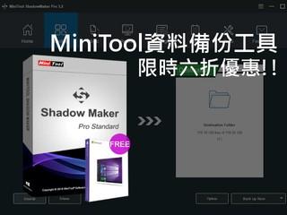 磁碟備份還原、作業系統複製 MiniTool ShadowMaker Pro 資料備份工具