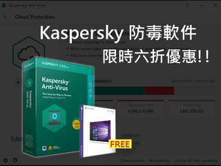 雲端更新、高效防毒防禦 Kaspersky Anti-Virus 安全防護軟件