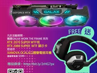 【Felton x GALAX 3 月在家優惠! 🏠】 買 WTF 系列繪圖卡送 OCALA 電競耳機!👂