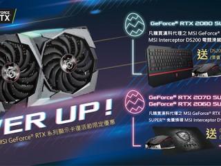 【漢科聯乘 NVIDIA + MSI 復活節限定優惠!!】 買指定 RTX 20 系列 Super 繪圖卡送電競滑鼠鍵盤