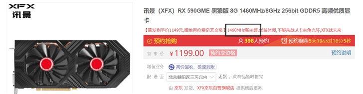 RX 590 GME