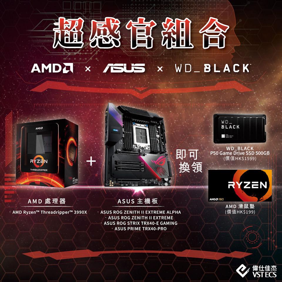 VST AMD Promotion