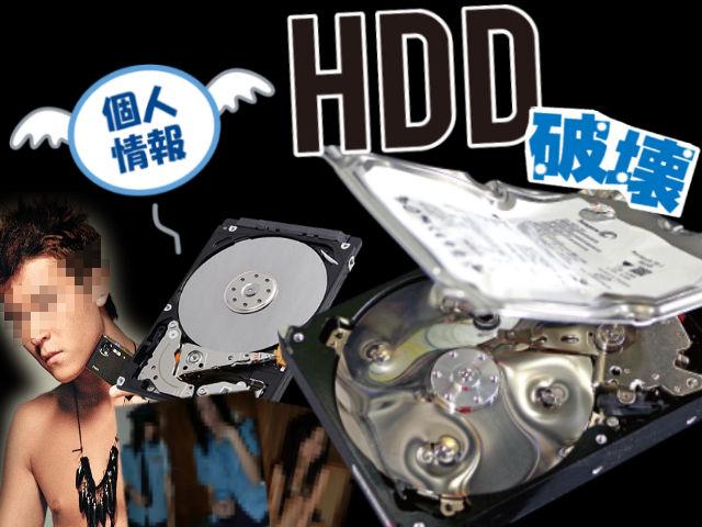 HDD 破壊 サービス