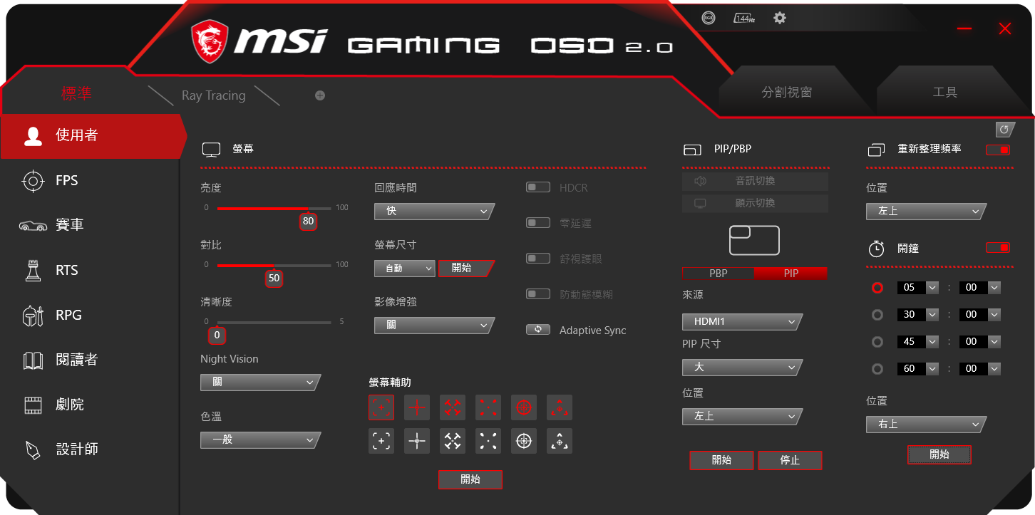 msi optix mag322cqrv