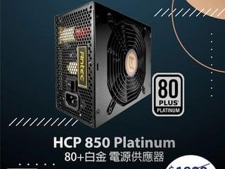 【Felton x Antec 80+ 白金火牛優惠!!】 80+白金都 $1 = 1火 !?  現只售 HK$850