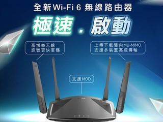 【支援新 Wi-Fi 6 標準!!打造流暢飆網體驗】 D-Link 三款 802.11ax 新無線路由器上市