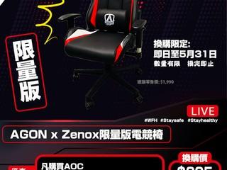 AOC X ZENOX 限量版電競椅 買 AGON Mon  + HK$749 換購電競椅