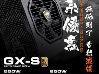 緣份到了🙏【Cougar 金牌 PSU 佛系減價優惠】 550W 只售 HK$458、650W 只售 HK$549