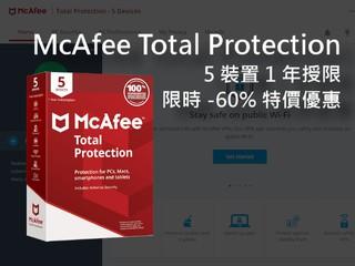 PC、手機、全方位防護 McAfee Total Protection 安全防護軟件