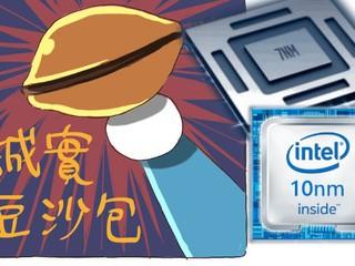 【誠實豆沙包 !?】承認不及 TSMC 7nm  Intel:別寄望 10nm  等 2021年 7nm 吧