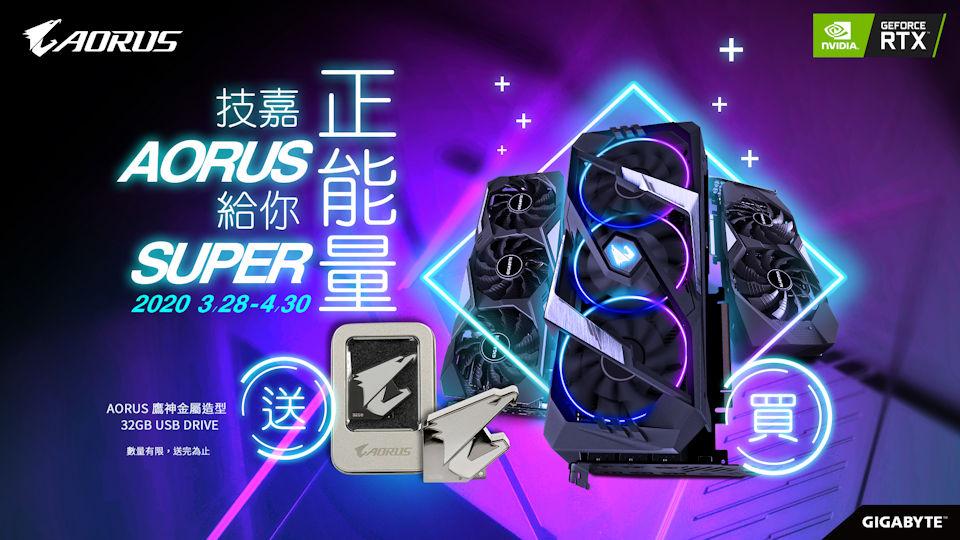 RTX 20 SUPER
