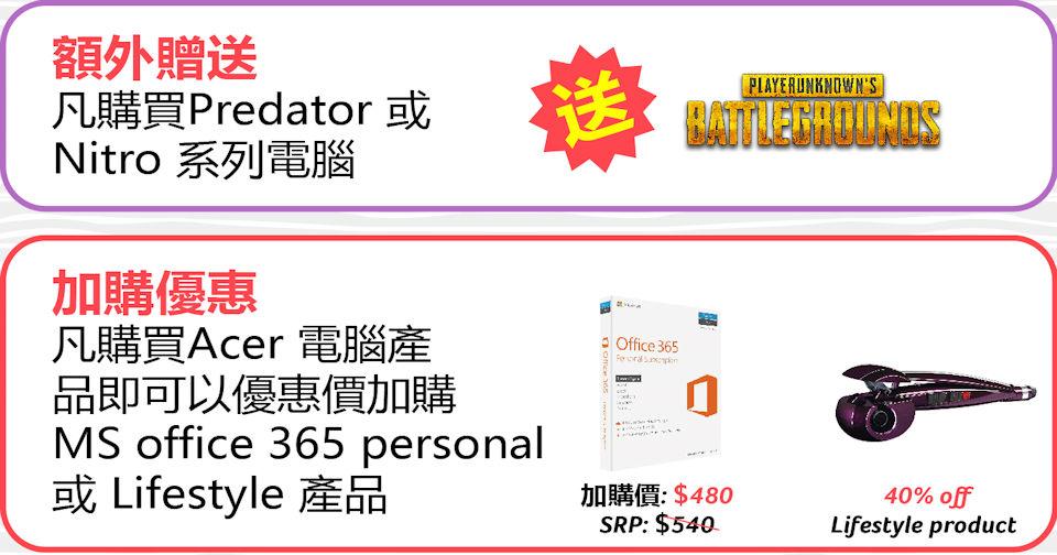 Acer Easter Promotion 2020