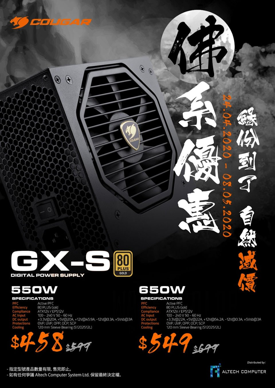 Cougar GX-S Promo