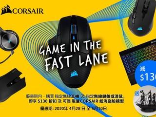 【CORSAIR GAME IN FAST LANE 優惠】 買指定產品即減 $130 再送限量紙海盜船模型