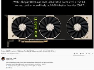 【Youtuber 9up】升級 3 爐灶、PCIe 4.0 ??? 傳 NV RTX 3080Ti 性能比 2080Ti 最多提升 70%