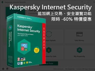追加網上交易、安全瀏覽功能 Kaspersky Internet Security 安全防護軟件