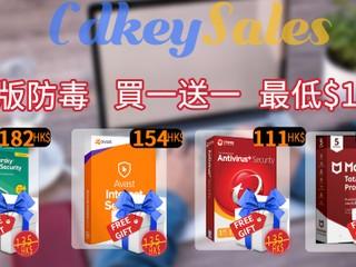【CDkeySales 5 月優惠最後召集!!】 正版防毒軟件優惠!最平 HK$111 用足一年