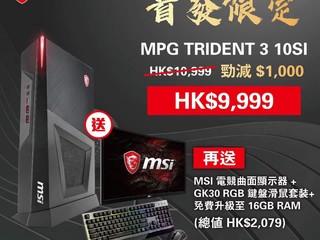 【漢科網店限定!!】MSI 新電競主機早鳥優惠 預訂指定型號送「芒」+鍵盤滑鼠、再升級記憶體