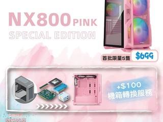 【限定粉色 ANTEC NX800】首批 5 隻賣 $699!! + $100 幫你舊零件轉到新機箱