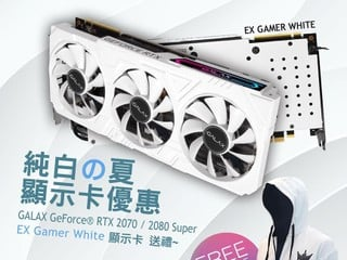 ⛄️ GALAX 純白の夏❄️顯示卡優惠 ⛄️ 買指定型號送限量版 GALAX HOF 純白外套