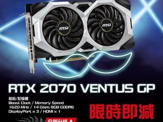 【筍價必搶!!】MSI x 漢科 6 月激抵優惠 RTX 2070 Ventus GP 父親節優惠只售 $3,199