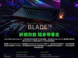 【十代 8 核 i7 加持.NB 都可超上 5.1GHz!! 】 Razer 全新進階版 Blade 15 電競筆電開賣