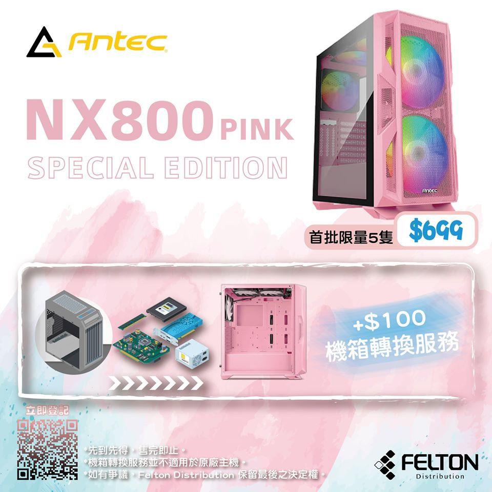 ANTEC NX800 Pink Promo