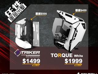 ⚠️ANTEC Supreme Series 機箱罕有激減⚠️ STRIKER 只售 $1499、TORQUE 只售 $1999