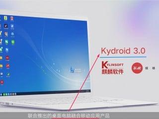 【Google 禁制 ? 唔驚】國產 CPU 獨家技術 ?? 麒麟 OS + Kydroid 3.0 原生執行 Android App