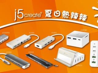 【漢科 x j5create 夏日熱辣辣優惠】 j5create 全線產品激安價發售!! 最平低至 HK$39