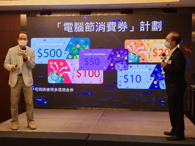 香港電腦通訊節 2020