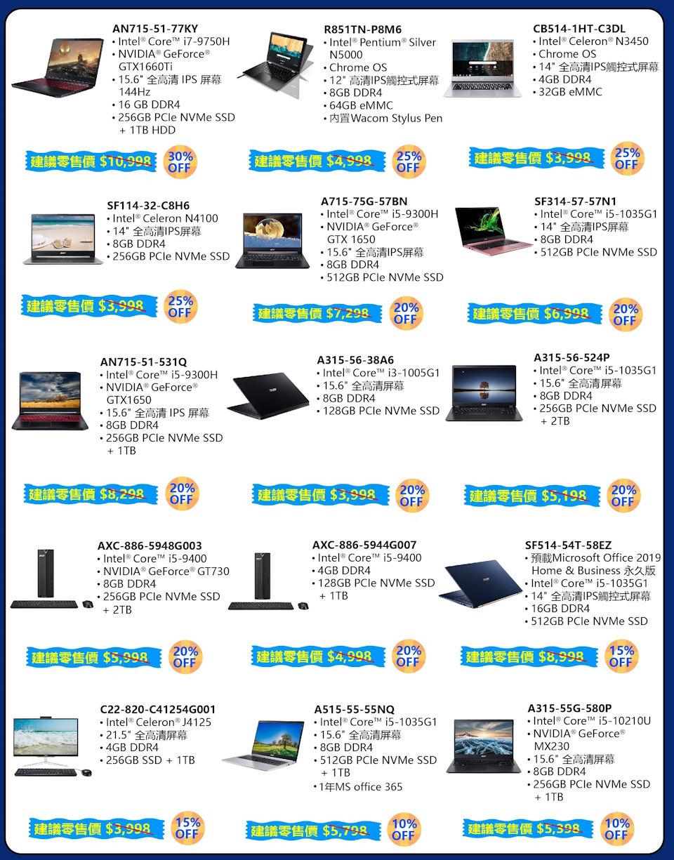 Acer Jul Promo
