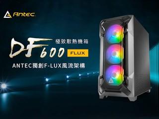【散熱更強!!】首創 F-LUX 技術.跟機包齊 5 風扇 Antec 抵玩新機箱「DF600 Flux」只售 $539