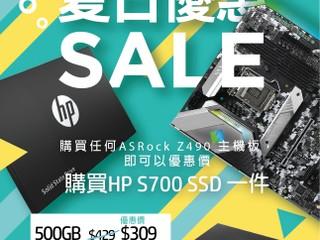 ⛱【ASRock x HP 聯乘夏日優惠!】 ⛱ 買 Z490 板優惠價 $309/$639 買 500GB/1TB SSD