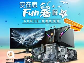 【安在家 FUN 暑假🌞AORUS 好禮 🎁 送俾你】 買 AORUS 板送 SSD、買 Mon 送 Steam Code