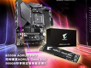 【聯強 x GIGABYTE 9 月震撼優惠】 B550M AORUS PRO+500GB SSD 組合價 $1549
