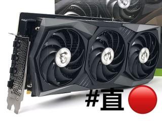 🎊 MSI GeForce RTX 3080 新品體驗會 🎊 睇直播、贏取 MSI Gaming 限量產品