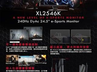 240Hz   0.5ms(GTG) 極速反應👁️ Zowie XL2546K 24.5 吋 FPS 顯示器登場